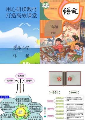 部编版版二年级上册语文教材解读马艳.ppt
