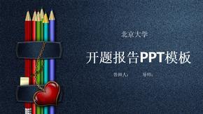 北京大学开题报告PPT模板.pptx