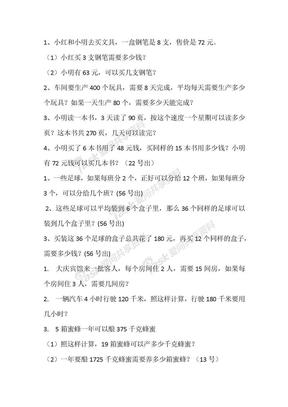小学三年级上应用题归一归总(1).docx