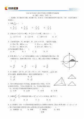 2012北京西城四十三中高三(上)期中数学理(含解析).docx