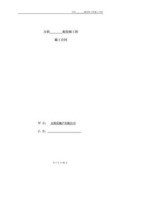 万科精装修施工合同文本.doc