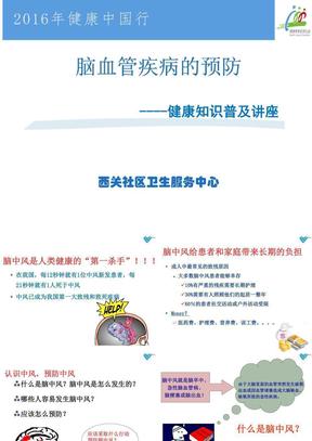 科普脑血管病预防-.ppt