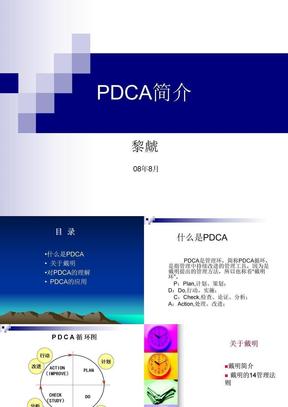 PDCA简介.ppt