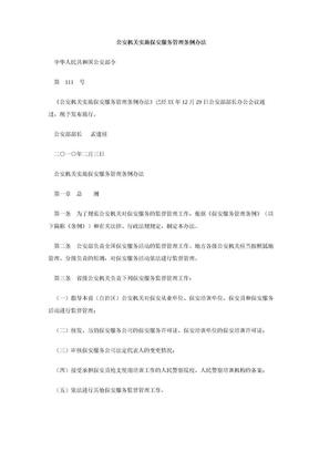 公安机关实施保安服务管理条例办法.doc