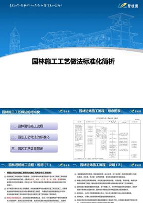 碧桂园园林施工工艺标准简析(附图丰富,93页)1.ppt