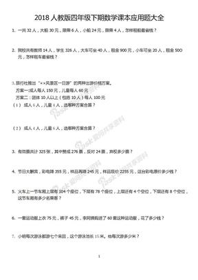 2018人教版四年级数学课本应用题大全.docx