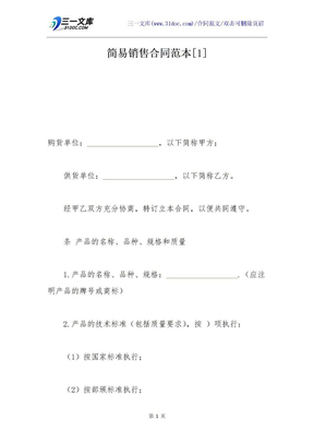 简易销售合同范本[1].docx