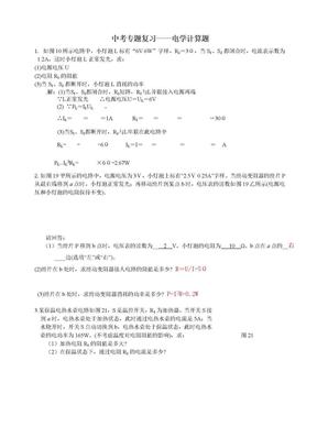 初中物理专题复习——电学计算题(含答案).doc