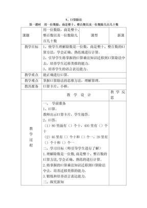 人教2011版小学数学三年级人教版三年级数学下册口算除法教学设计.docx