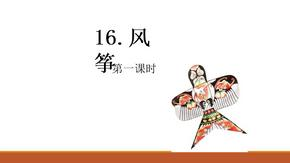 人教部编版四年级语文上册全套教学课件  第五单元.ppt