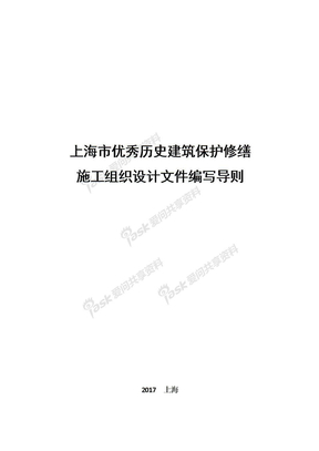 上海市优秀历史建筑保护修缮施工组织设计文件编写导则.docx