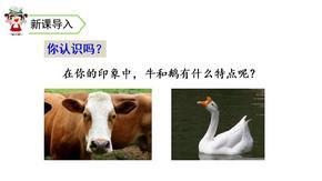 新部编版四年级语文上册全套课件 牛和鹅.ppt