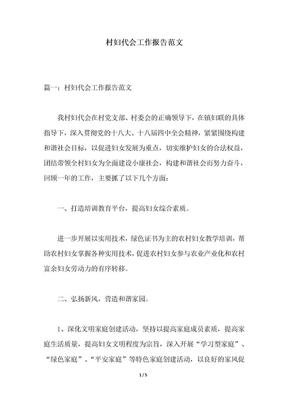 2018年村妇代会工作报告范文.docx