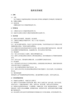 7.值班巡查管理制度.doc