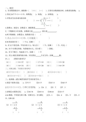 二年级数学下册余数练习题.doc