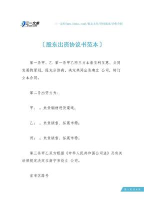 股东出资协议书范本.docx
