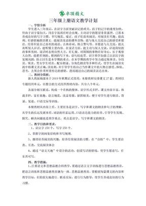 卓顶精文2019部编人教版语文三年级上册教学计划.doc