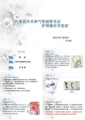 气管切开术和气管插管术后护理操作并发症-付中娜(修改版).ppt