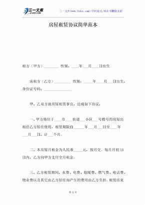 房屋租赁协议简单范本.docx