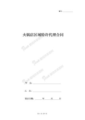 火锅店区域特许代理合同协议书范本(详情展示文档)-在行文库.doc