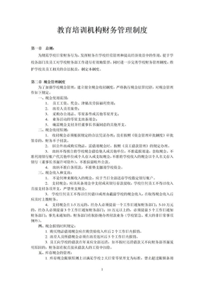 教育培训机构财务管理制度33070.doc