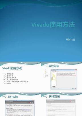 VIVADO设计工具使用方法(修改版).ppt