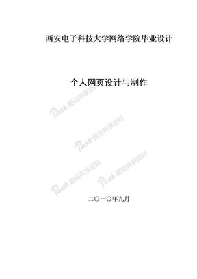 个人网页设计与制作-毕业论文.doc