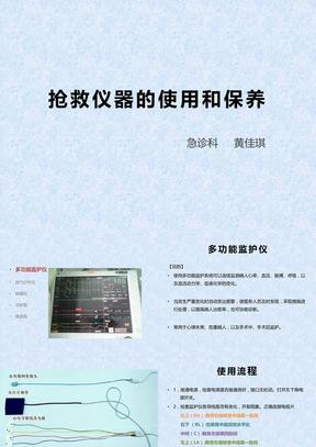 【5A版】抢救仪器的使用和保养.pptx