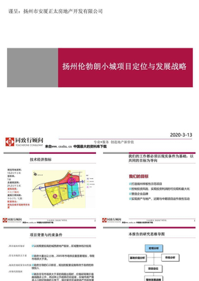 扬州XX朗小城项目定位与发展战略报告(PPT 156页).ppt