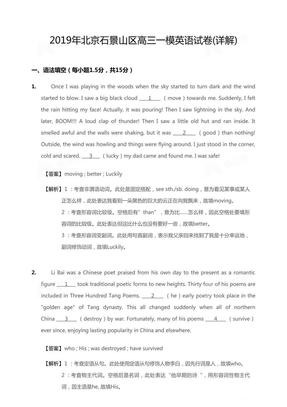 2019年北京石景山区高三一模英语试卷(答案解析).pdf