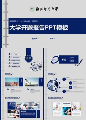 浙江师范大学开题报告PPT模板【精品】.pptx
