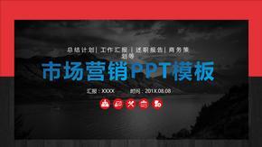 市场部销售年终工作总结PPT模板.pptx