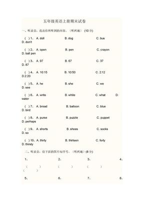 五年级英语上册期末试卷.doc