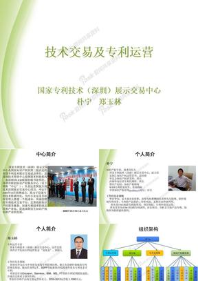 专利运营及技术交易实务.pptx