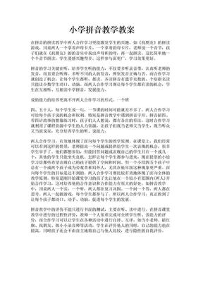 小学拼音教学教案.doc