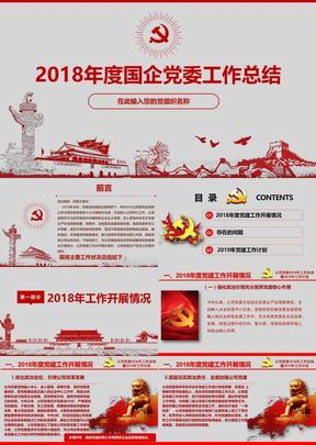 2018年度国企公司党建工作总结暨2019年工作计划模板.pptx