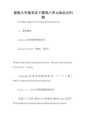 新版八年级英语下册第六单元知识点归纳.doc