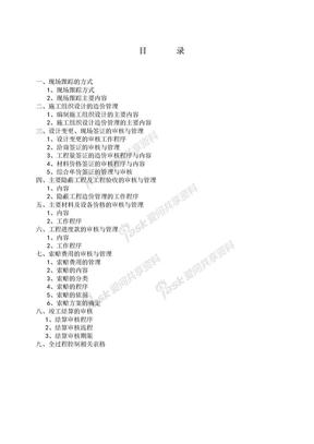 1-(新版)施工阶段全过程造价控制与管理工作方案.doc