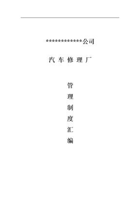 汽修厂管理制度汇编.doc