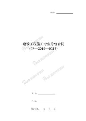 建设工程施工专业分包合同(GF--2019--0213).doc