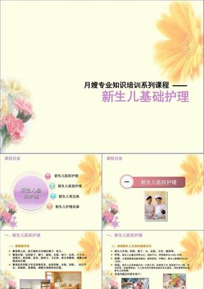 月嫂培训新生儿护理PPT课件.ppt