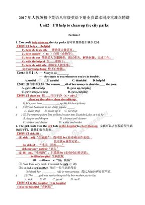 2017年人教版初中英语八年级英语下册全套课本同步重难点精讲Unit2.doc