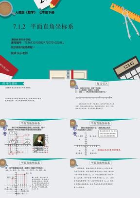 人教版数学七年级下第七章7.1.2平面直角坐标系.ppt