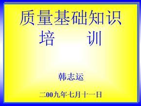 质量管理培训教材.ppt.ppt