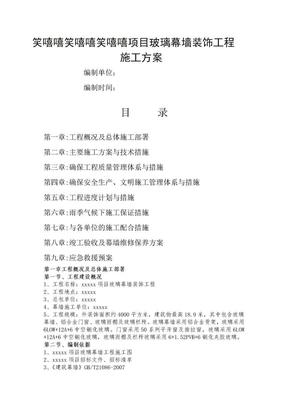 玻璃幕墙装饰工程施工方案.doc.doc