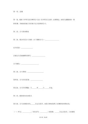 企业股份分配合同协议书范本.docx