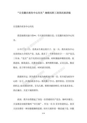 2018年让党徽在政务中心闪光地税局职工迎国庆演讲稿.docx