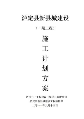 新县城建设一期工程施工计划方案.doc