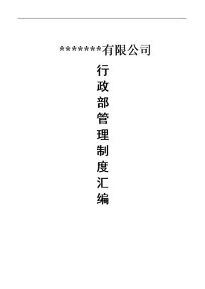 公司行政部管理制度汇编.doc