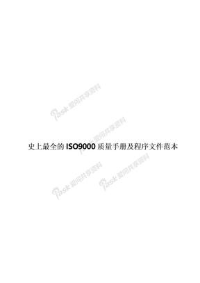 史上最全的ISO9000质量手册及程序文件范本.docx